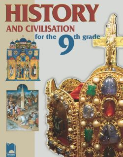 История и цивилизация 9 клас History and Civilisation for the 9th Grade
